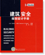 Building Security Chinese